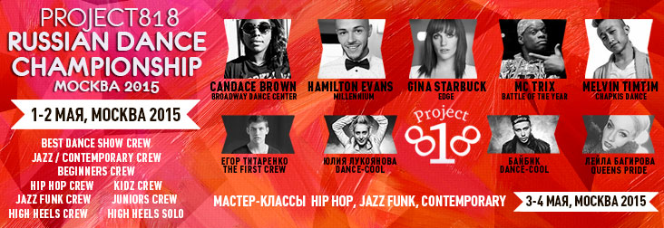 Project 818 Russian Dance Championship 2015