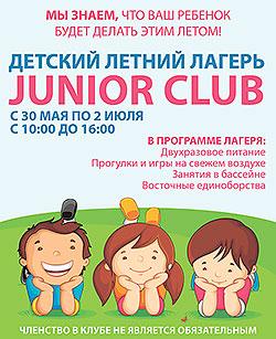 Детский летний лагерь Junior Club в клубе Janinn Fitness