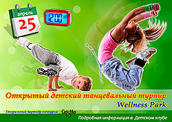 Детский танцевальный турнир Wellness Park! Уже скоро!