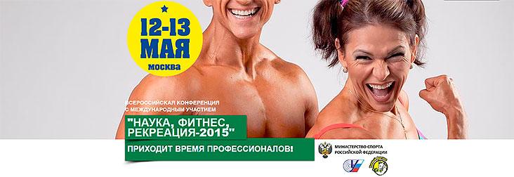 Всероссийская конференция с международным участием «Наука, фитнес, рекреация 2015»
