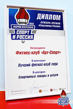 Фитнес-клуб «Арт-Спорт» вошел в число призеров в номинации «Лучший фитнес-клуб года»