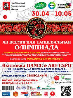 12-я всемирная танцевальная олимпиада