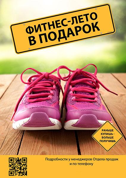 Спешите приобрести клубную карту и получить 3 месяца фитнеса бесплатно в Janinn Fitness!