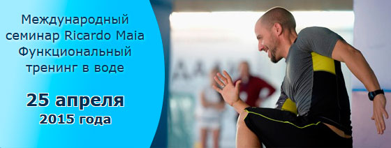 25 апреля 2015 Семинар по функциональному тренингу. Использование различных методов. Подбор упражнений и их модификация.