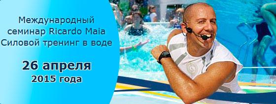 26 апреля 2015 Семинар по не стандартным подходам к силовой тренировке в воде. Коррекция мышечного дисбаланса с помощью силовых упражнений. Восстановлению с помощью сбалансированной тренировки в воде.