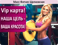 VIP-карта в «Мисс Фитнес Щёлковская»!