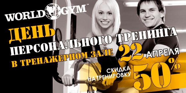 Тренируйся выгодно в фитнес-клубе World Gym-Звёздный!