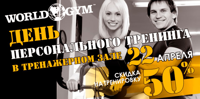 ���������� ������� � ������-����� World Gym-�������!