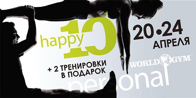 Акция «Счастливая десятка» в групповых программах World Gym-Звёздный!