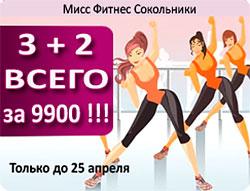 Только до 25 апреля, 3+2! Всего за 9900 в клубе «Мисс Фитнес Сокольники»!