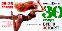Сумасшедшие скидки в фитнес-клубе World Gym Кутузовский!