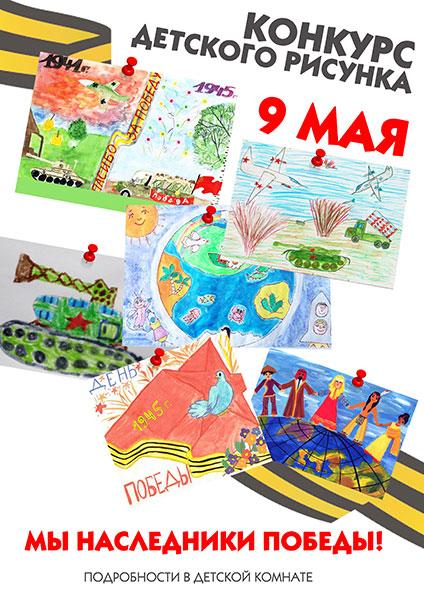 Конкурс детского рисунка в клубе «Арт-Спорт»