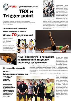 Фитнес-клуб «Смена» усиливает позиции по TRХ и Trigger Point