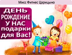При покупке клубной карты до 30 апреля, «Мисс Фитнес Царицыно» дарит вам до 6000 рублей!