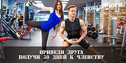 Приведи друга — получи 30 дней к членству в World Gym Дубининская!