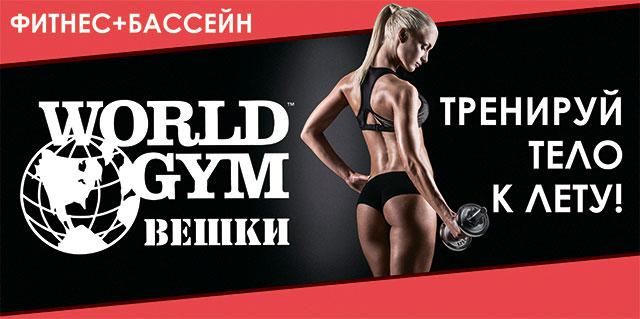 ��������� � ���� ���������� � ��������������� � ������-����� World Gym-�����!