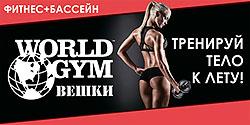 Готовимся к лету комплексно и профессионально в фитнес-клубе World Gym-Вешки!