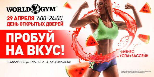 World Gym-Звёздный приглашает вас на день открытых дверей!