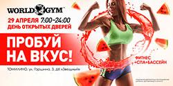 World Gym-������� ���������� ��� �� ���� �������� ������!