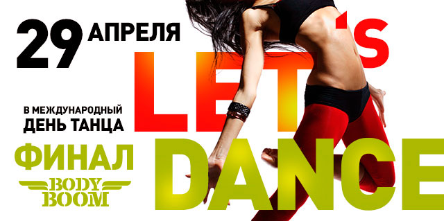 29 апреля — Lets Dance&Финал Body Boom 2015 в World Gym-Звёздный!