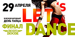 29 ������ � Lets Dance&����� Body Boom 2015 � World Gym-�������!