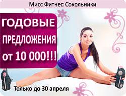 Годовые предложения от 10 000 рублей в «Мисс Фитнес Сокольники»!