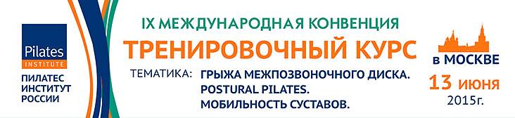 Конвенция «Постуральная гимнастика»
