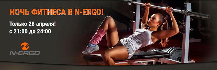 Ночь фитнеса в клубе N-ERGO!