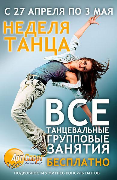 С 27 апреля по 3 мая! Неделя танца в «Арт-Спорт»! Все танцевальные направления — бесплатно!