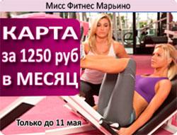Карта за 1250 рублей в месяц в «Мисс Фитнесс Марьино»!