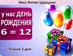 Только 3 дня 6=12 в честь Дня рождения клуба «Мисс Фитнес Царицыно»!