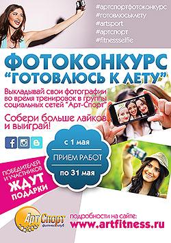Фотоконкурс «Готовь фигуру к лету» в клубе «Арт-Спорт»!