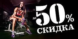 Скидка до 50%! В честь десятилетия фитнес-клуба World Gym Дубининская!