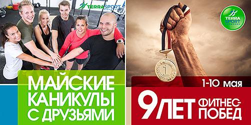 Майские акции в «Terrasport Коперник»!