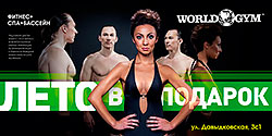 Продли удовольствие! 3 дополнительных месяца к членству в клубе World Gym Кутузовский!