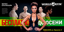 ��� � ����� ����� ������-��������� � ������-����� World Gym-�������!