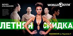 Уникальная летняя скидка в фитнес-клубе World Gym Московский!