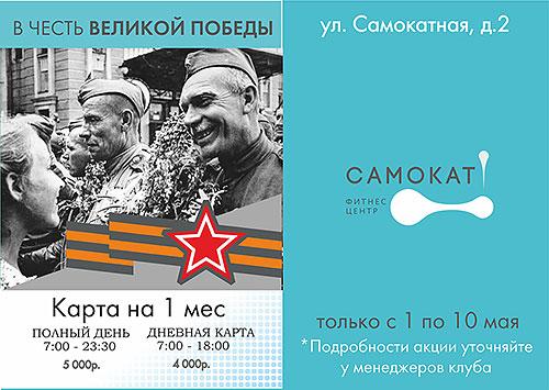 Карта на 1 месяц от 4000 рублей в фитнес-клубе «Самокат»!