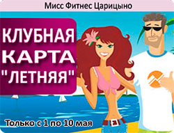 Клубная карта «Летняя»! Весь май, июнь, июль, август — занимайся по свежим ценам в клубе «Мисс Фитнес Царицино»!