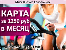 Карта за 1250 руб. в месяц в «Мисс Фитнес Сокольники»!