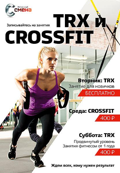 Фитнес-клуб «Смена» приглашает на занятия Crossfit и TRX