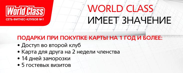 World Class ����� ��������!