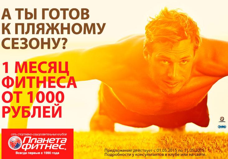 Летние цены на фитнес уже сейчас в клубах «Планета Фитнес»!