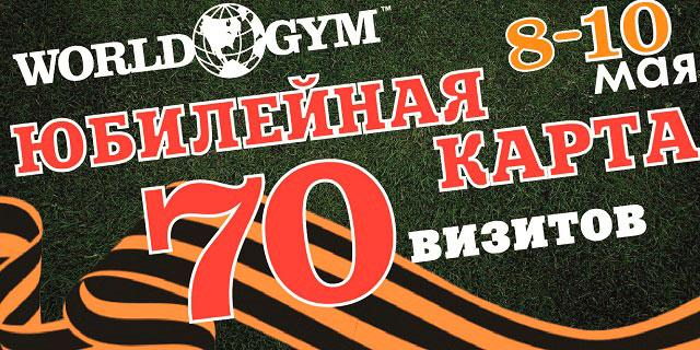 Юбилейная годовая клубная карта на 70 визитов в World Gym Московский!