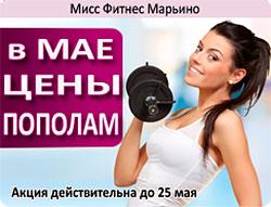 В мае цены пополам в клубе «Мисс Фитнес Марьино»!
