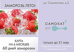 Заморозь лето в клубе «Самокат»!