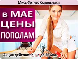 В мае цены пополам в клубе «Мисс Фитнес Сокольники»!