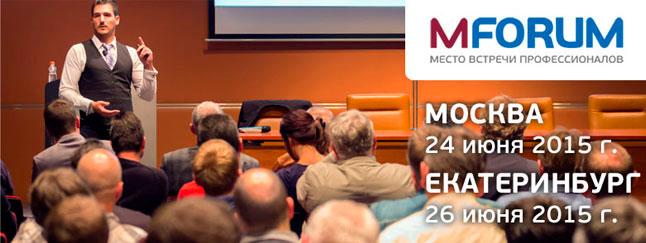 Первый международный бизнес-форум «МФорум»