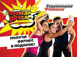 Приводи друзей в «Территорию Фитнеса» — занимайся бесплатно!