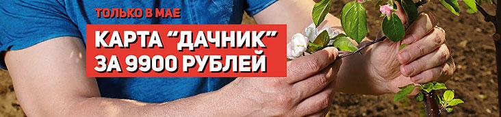 Только в мае — карта дачник за 9900 рублей в фитнес-студии «Лотос»!